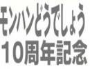 【MHD10周年記念企画】モンハンどうでしょうの旅in軽井沢 ~氷点下3℃でBBQってまぁじ!?~ Part1