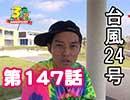 【第147話】作戦会議 〜過去最高の撮れ高?三度の沖縄編〜
