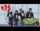 嵐・青山りょうのらんなうぇい!! #35