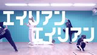【おでんガールズ】エイリアンエイリアン 踊ってみた
