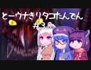 【討鬼伝2】とーきりたんでん弐#30