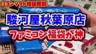 【福袋】駿河屋のファミコン福袋が最高だ