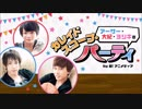 【ラジオ】【会員限定】『アーサー・大紀・ヨシキのカレイドスコープ・パーティー』(48)