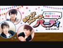【ラジオ】【会員限定】『アーサー・大紀・ヨシキのカレイドスコープ・パーティー』(50)