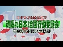 【日本を守る最先頭で】「頑張れ日本!全国行動委員会」平成30年闘いの軌跡[桜H30/12/31]