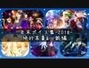 【千銃士】2018年末ボイス集!絶対高貴&心銃編【全34人】