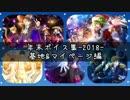 【千銃士】2018年末ボイス集!基地&マイページ編【全34人】