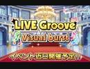 2019/01/01~ イベント「LIVE Groove Visual burst」/ ピンクチェックスクール「Palette」