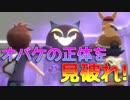 [実況]「ピカブイ」めざせ!シゲルマスターへの道!part12