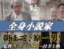『全身小説家』 原一男監督コメンタリー付き  【朝まで、原一男!】