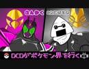 【ポケモンUSM】DCDがポケモン界を行く【vs@おにぎりおさん】