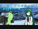 第90位:【東北ずん子と】とーほくグライディング~夏油高原スキー場編