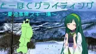 【東北ずん子と】とーほくグライディング~夏油高原スキー場編