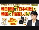 ロックオン韓国に「倍返し」だ!やっぱり朝日新聞は「日本の敵」だ みやわきチャンネル(仮)#315