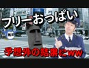 YouTuberだから渋谷でフリーおっぱいしまーすw【半熟UFO】