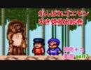 □■がんばれゴエモン ゆき姫救出絵巻を3人で実況プレイ part7【姉弟+a実況】