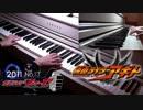 平成仮面ライダー20作歴代主題歌20曲MIXメドレー  仮面ライダー平成ジェネレーションズ FOREVER 主題歌