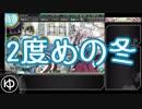 【艦これ】冬イベ2019 邀撃!ブイン防衛作戦 E-1甲【ゆっくり実況】