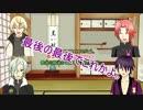 犯罪者と源氏の重宝で青鬼 ぱーと8(最終回)