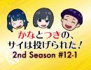 ※無料視聴可※かなつき2nd #12【その1】かなとつきの、サイは投げられた!2nd Season