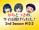 かなつき2nd #12【その2】かなとつきの、サイは投げられた!2nd Season