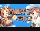 斉藤洋子合作【斉藤洋子生誕祭】