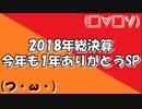 【まとめ】2018年つみき荘総集編!!【つみき荘】
