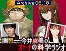 第14回 関智一・今井麻美◆オトナの科学ラジオ…のつづき