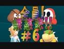 【4人実況】全員!無慈悲なスーパーマリオパァーーーリィ!!#6