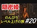 【字幕】スカイリム 隠密姫の のんびりレベル上げの旅 Part20