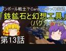 ダンボール戦士?CardLifeゆっくり実況第13話「鉄鉱石と幻想工具(バグアイテム)」+