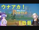 【ウナアカ】My Time At Portia スローライフ1日目