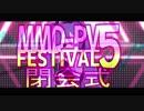 【MMD-PVF5】MMD-PVフェスティバル5【閉会式】