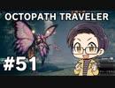 【実況プレイ】 OCTOPATH TRAVELER 【いちご大福】part51