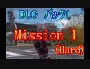 【EDF5おまけ編】初心者、地球を守る団体に入団してみた☆DLC1☆121日目【実況】