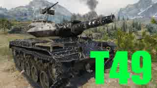 【WoT:T49】ゆっくり実況でおくる戦車戦P