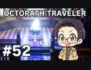 【実況プレイ】 OCTOPATH TRAVELER 【いちご大福】part52