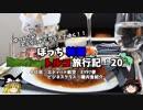 第34位:【ゆっくり】韓国トルコ旅行記 20 エティハド航空 ビジネスクラスを再び堪能する! thumbnail
