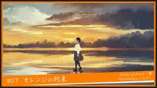 オレンジの約束 / 初音ミク