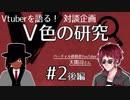 【Vtuberを語る】V色の研究#2後編 ゲスト:天開司(バーチャル債務者YouTuber)