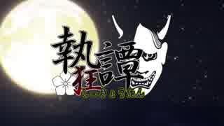 【告知PV】執狂譚【ポケモンUSM実況者大会】
