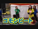 コモンビートのミュージカル!!あさくら絆フェスティバル!!