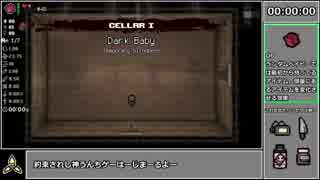【ゆっくり解説】The Binding of Isaac RTA R+ S5  1:09:32 part1/7