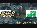 #158 嫁が実況(ゲスト夫)『ゼノブレイド2』~黄金の国イーラ編~