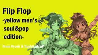 【歌ってみた×アレンジ】Flip Flop -yellow men's soul&pop edition-【 #デレンジ第5弾 】