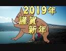 2019年新年動画年賀状