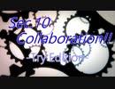 [メドレー合作] Sec.10 Collaboration!! -Try Edition-【1人10秒】
