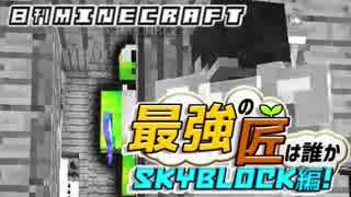 【日刊Minecraft】最強の匠は誰かスカイブロック編!絶望的センス4人衆がカオス実況!♯38【Skyblock3】