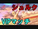 【スマブラSP】シュルクでVIPマッチ【対戦動画】