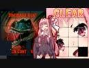 琴葉茜の闇ゲー#52 「スライドパズルがお手軽でブームらしい」